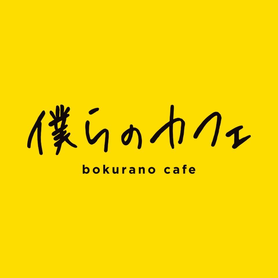 僕らのカフェ