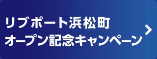 リブポート浜松町 オープン記念キャンペーン