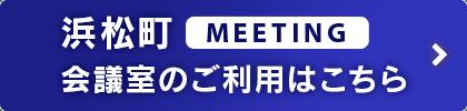 浜松町会議室